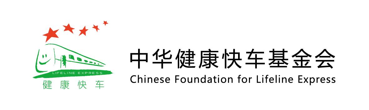 中华健康快车基金会