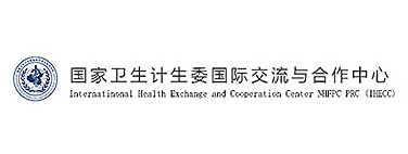 International Health Exchange and Cooperation Center of National Health Commission